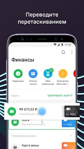 screenshot of Ак Барс Онлайн 3.0 version Varies with device