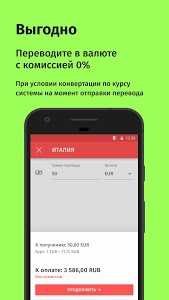 screenshot of Денежные переводы version Varies with device
