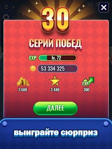 screenshot of Дурак Новый version 6.86