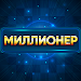 Download Миллионер 0.8 APK