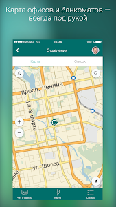screenshot of СКБ-банк version 1.26.0.20