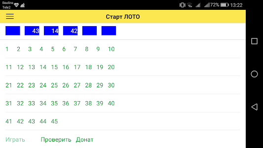 screenshot of Старт ЛОТО version 1.0.0