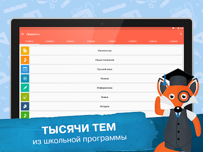 screenshot of Фоксфорд Учебник version 1.1.8
