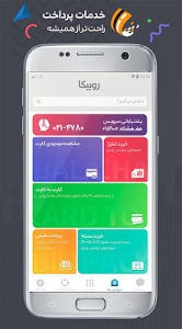 screenshot of روبیکا version Varies with device