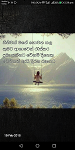 screenshot of සිංහල වදන් - Sinhala Quotes version 1.7