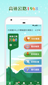 screenshot of 高速公路1968 version 4.1.9