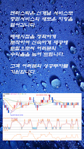 screenshot of 엔터스탁 version 1.0.5
