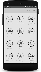 screenshot of Athan Salat Pro : Prayer Times, Qibla, Quran version 1.0