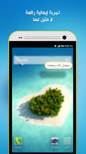 screenshot of Auto- Athkar for muslims version 8.4
