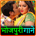 Bhojpuri Gana - Bhojpuri Video Songs