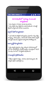 screenshot of Biology in Telugu(Science) version 1.2