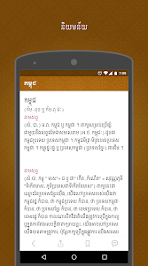 screenshot of Chuon Nath Digital Dictionary version Varies with device