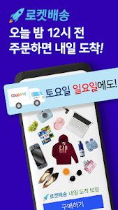 screenshot of 쿠팡 (Coupang) version 5.5.6