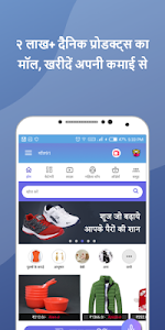 screenshot of Mall91 Money91, Earn by refer, Shop on TV and chat version 2.3.1-mall91-2020-mein-bhokaal