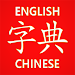 Download Chinese Dictionary  APK