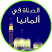 Download Germany Athan - Namaz Allemand 2 APK