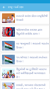 screenshot of Sanatan Panchang 2019 (Gujarati Calendar) version 5.3