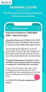 screenshot of Hindi English Translation, English Speaking Course version 5.6