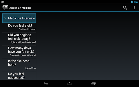 screenshot of Jordanian Medical Phrases - Works offline version 1.8.7
