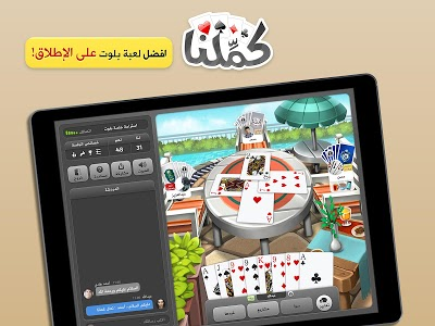 screenshot of كملنا بلوت - Kammelna Baloot version 2.3.3