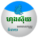 Download Khmer Horoscope Collection 3.5 APK