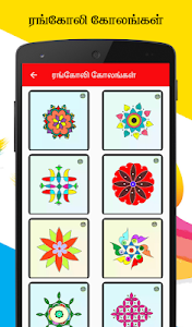 screenshot of Kolangal - கோலங்கள் version 1.6