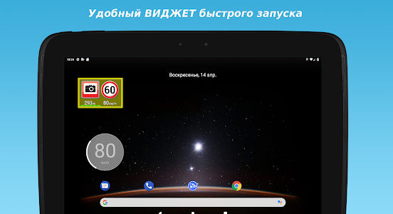 screenshot of MapcamDroid Radar detector version 3.8.879