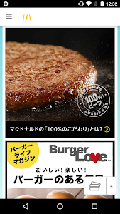 screenshot of マクドナルド - McDonald's Japan version 4.0.38
