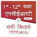 NCERT Hindi Books, Notes, MCQs