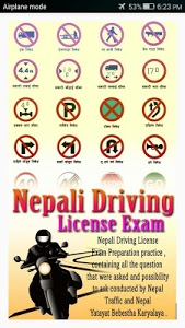 screenshot of Nepal Driving License version 23.4