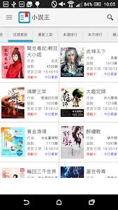screenshot of NovelKing-Chinese Novel Reader version 5.2.6