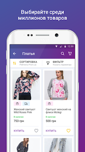 screenshot of Prom.ua Покупки version 2.16.3