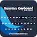 Russian Keyboard 2019: Russian Keypad