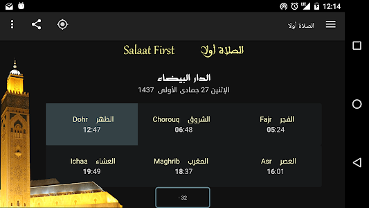 screenshot of Salaat First (Prayer Times) version 4.2.5