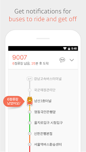 screenshot of KakaoBus version Varies with device