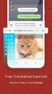 screenshot of Simeji Japanese keyboard+Emoji version 13.3.1
