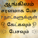 Speak English using Tamil - Learn English in Tamil