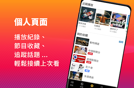 screenshot of (TAIWAN ONLY) Free TV Show App version 7.00