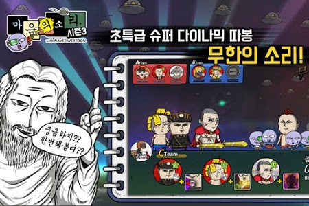 screenshot of 마음의소리 with NAVER WEBTOON version 2.2.6